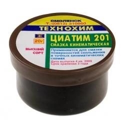 СМАЗКА ЦИАТИМ-201 /20гр/ (20 гр.)