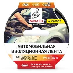 Милен Капот: автомобильная изоляционная лента.