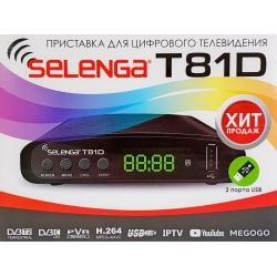 Цифровой эфирный ресивер DVB-T2  SELENGA HD80