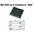 Батарейный отсек BH-441 4*AAA